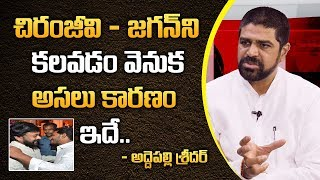 Addepalli Sridhar Analysis On Why Chiranjeevi Meets AP CM Jagan | AP Politics | Pawan Kalyan | Stv