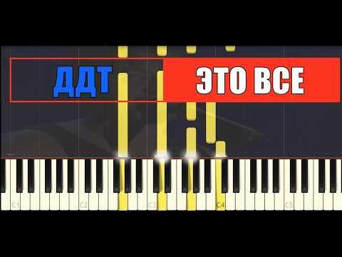 Пианино обучение ДДТ ЭТО ВСЕ tutorial by piano