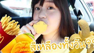 ถ้าทุกอย่างเป็นสีเหลืองใน1วัน มาตามคำขอแล้ว!! | Meijimill