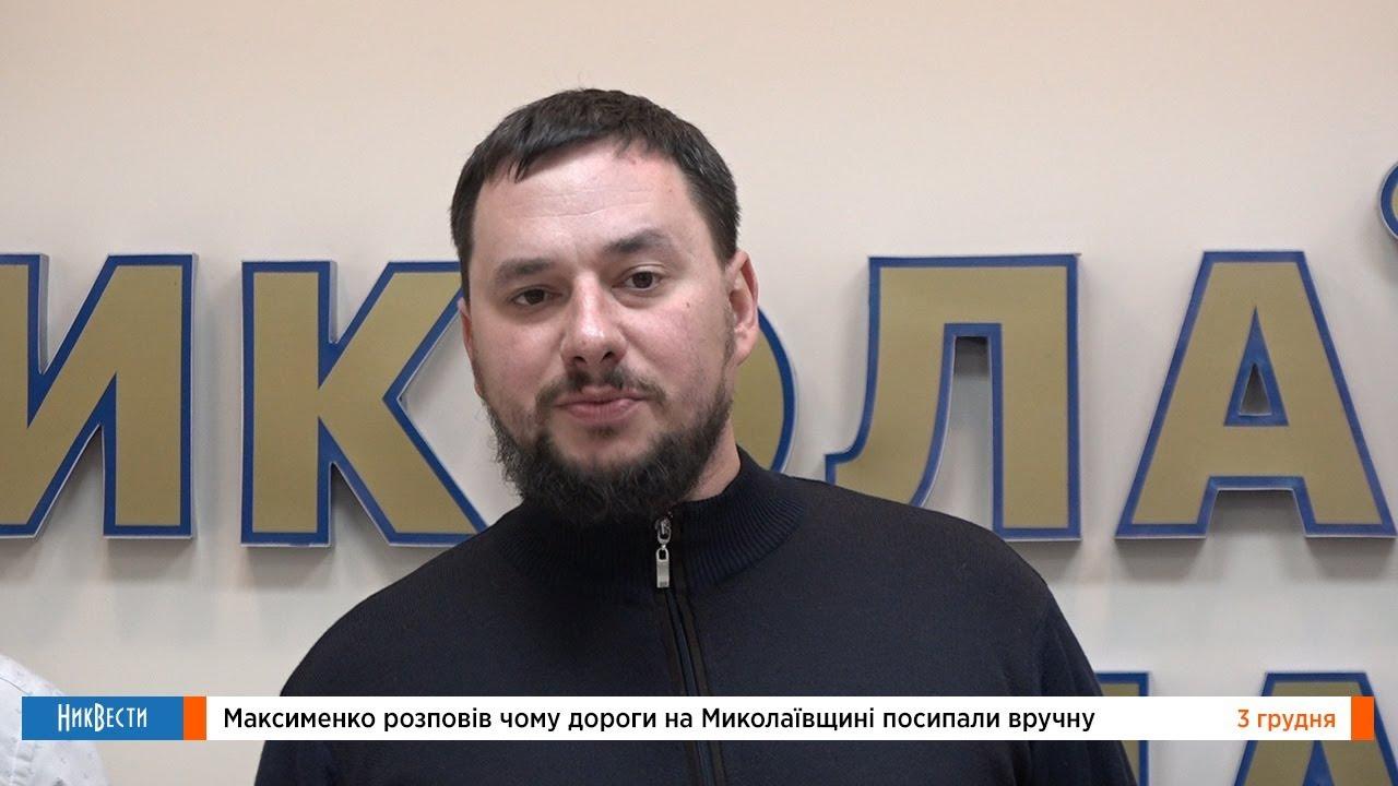 Максименко объяснил зачем 2 мужчины сыпали песок на снег прямо из кузова лопатой