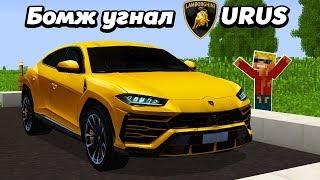 Это настоящий Lamborghini URUS в Майнкрафт! Мультик троллинг 100%