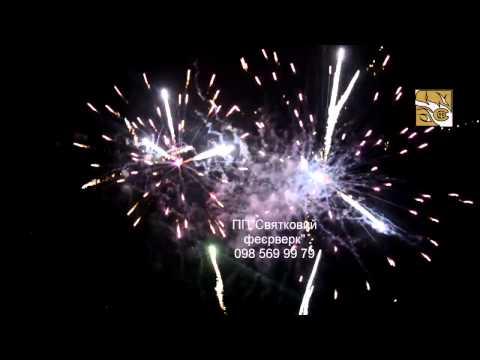 Святковий феєрверк, відео 6