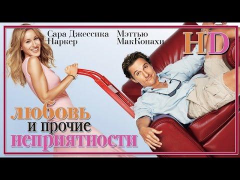 Любовь и прочие неприятности (2006) - Дублир Трейлер HD