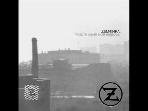 Земфира  - Доказано