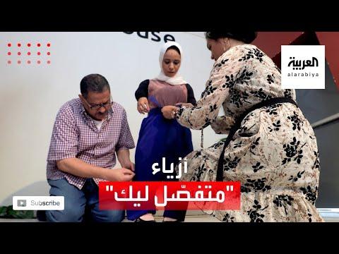 العرب اليوم - شاهد: خط إنتاج ملابس لذوي الاحتياجات الخاصة وقصار القامة في مصر