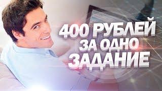 Сайт, который платит 400 рублей за одно задание. Заработок в интернете без вложений