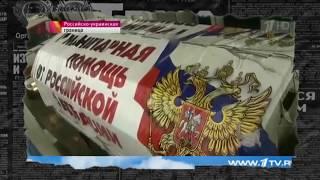Почему гумконвой не спасает Донбасс от голода — Антизомби, 05.06