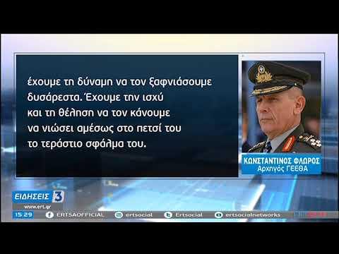Εορασμός Ενόπλων Δυνάμεων   Αυστηρό μήνυμα του Αρχηγού ΓΕΕΘΑ Κωνσταντίνου Φλώρου   21/11/2020   ΕΡΤ