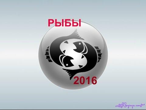 Зараев гороскоп 2016