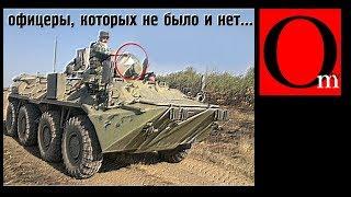 Шахтерско-тракторные офицеры России