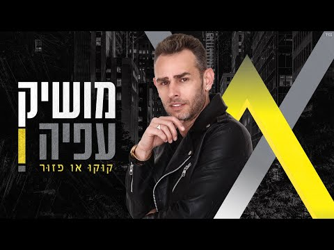 מושיק עפיה הערוץ הרשמי Moshik Afia Official