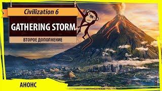 Civilization VI: Gathering Storm обзор. Коротко о том, что будет в новом дополнении