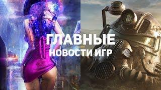 Главные новости игр | GS TIMES [GAMES] 03.11.2018 | Cyberpunk 2077, Fallout 76, RDR 2