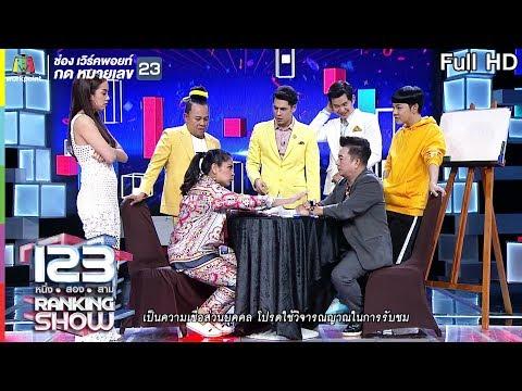 123 Ranking Show |  หมอดูปริศนา | EP.11 | 19 พ.ค. 62 Full HD