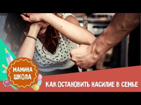 Домашнее насилие: как спасти себя