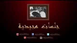 عبدالمجيد عبدالله ـ ارتاح اسولف فيك | جلسات مجيدية تحميل MP3