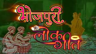 Bhojpuri Lokgeet | Folk Songs | Music | Culture | Promo - Download this Video in MP3, M4A, WEBM, MP4, 3GP