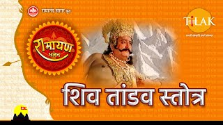 जटा टवी गलज्जलप्रवाह | शिव तांडव स्तोत्र | Shiv Tandav Stotram | Tilak - |