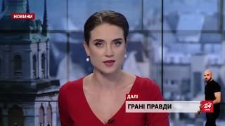 Випуск новин за 13:00:  Газопровід в обхід Росії