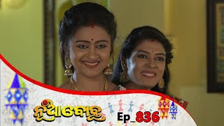 Nua Bohu | Full Ep 836 |  20th Mar  2020 | Odia Serial – TarangTV