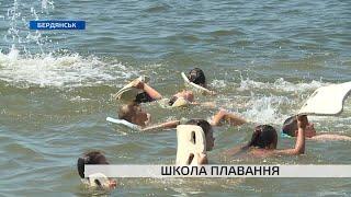 У Бердянську відкрилася літня школа плавання для дітей