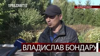 КОМПРОМАТ: Беззаконня талалаївської «Самооборони»