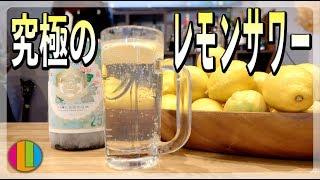 レモンサワーマツコの知らない世界で紹介されたい究極のレモンサワーテレビで話題になりたいVol.71