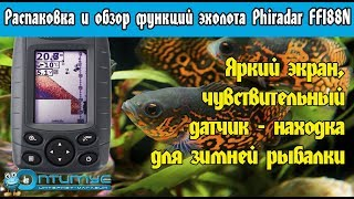 Трехлучевой эхолот для рыбалки