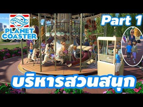 Planet Coaster ไทย: บริหารสวนสนุกครั้งแรก(2019) - Part 1