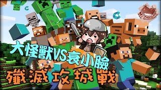 【巧克力】『Minecraft 1.9:殲滅攻城戰』 - 大怪獸VS衰小臉