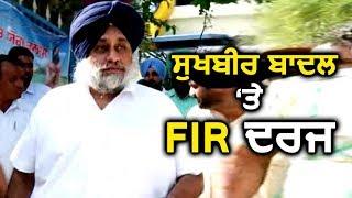 Dainik Savera पर ख़बर दिखाए जाने के बाद बड़ी कार्रवाई, Sukhbir Badal पर FIR दर्ज