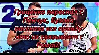 Самые Свежие Новости Дома 2 на 07.09.2018 Пинчук узнала о сексе с Бузовай после секса с Грицем.