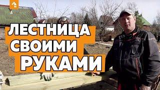 Как изготовить лестницу своими руками. Построить загородный дом. Строительство каркасных домов.