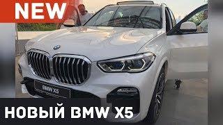 ЭКСКЛЮЗИВ - НОВЫЙ BMW X5 M G05 2018 обзор. Первый в РОССИИ.