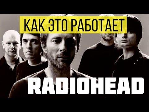 [Как это работает] — Radiohead Paranoid Android
