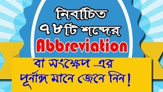 English Abbreviations of Full Meanings with Bangla Video by Sayed Nuruzzaman.
