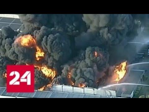Страшный пожар на химзаводе: в Австралии горит склад с токсичными отходами — Россия 24