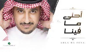 Mohammad Al Meshaal … Ahla Ma Fena | محمد المشعل … احلى ما فينا تحميل MP3