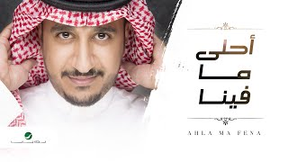 Mohammad Al Meshaal … Ahla Ma Fena | محمد المشعل … احلى ما فينا