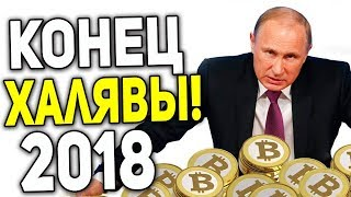 Путин Разрешил Забирать Криптовалюту в России! Bitcoin 2018 Прогноз