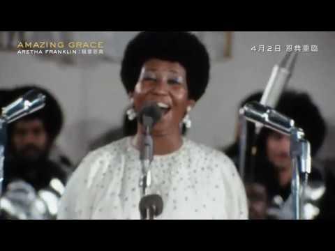 Aretha Franklin: 騷靈恩典電影海報