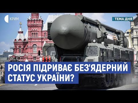 Росія підриває без'ядерний статус України? | Лакійчук, Снєгирьов | Тема дня