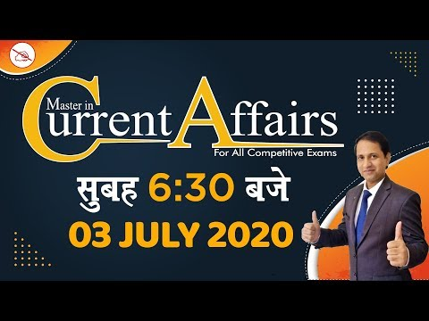 Masters in Current Affairs   MCQ   By Dheeraj Mahendras   03 July 2020   IBPS RRB, SBI, SSC, Railway