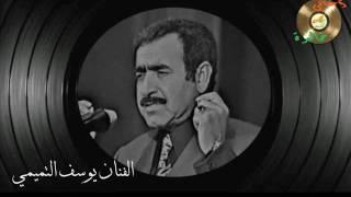 اغاني طرب MP3 اللي ما يعرفشي الحب ♥ يوسف التميمي تحميل MP3