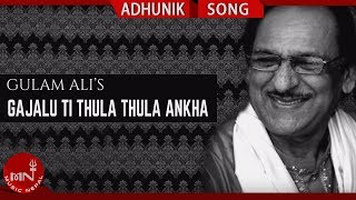 "GAJALU TI THULA THULA AANKHA ""गाजलु ति ठुला ठुला आँखा"" | Ghulam Ali | Superhit Nepali Song"