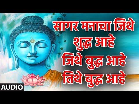 सकाळी गौतम बुद्धांचे हे गीत ऐकल्यामुळे मन प्रसन्न होते | TITHE BUDDHA AAHE | MILIND SHINDE