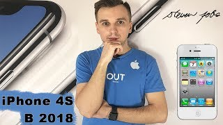 Каков iPhone 4S в 2018? Сравнение iPhone 4s vs iPhone X