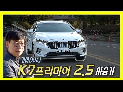 김한용의 MOCAR 기아 K7
