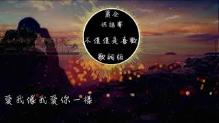 Hot Chinese Music 83     More Than Just A Crush (不僅僅是喜歡)