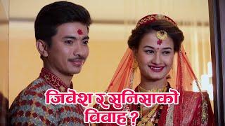 जिवेश र सुनिसाको विवाह ? | Jibesh Singh Gurung New Nepali Film | Thank You